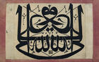 Mirrored Ali calligraphy