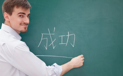 Why is Being Bilingual Good for You?