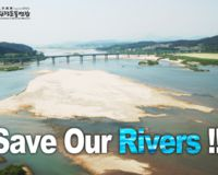 Save 4 Major Rivers in S. Korea
