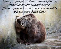 Ban wild animal captivity in Greece!